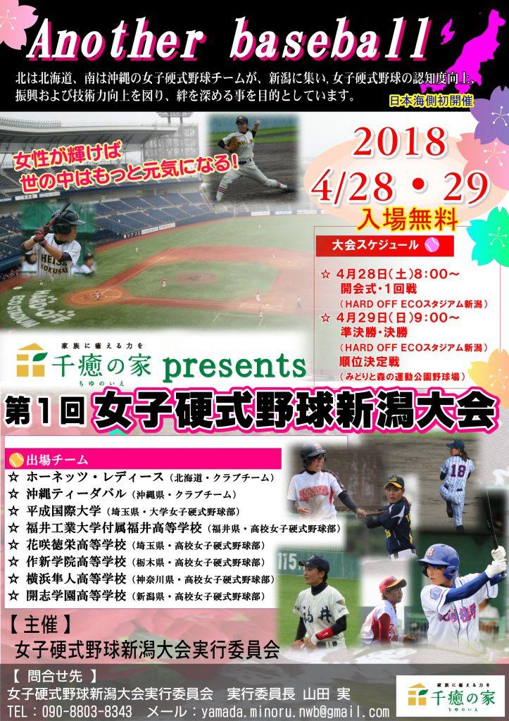 女子硬式野球新潟大会