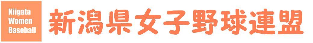 新潟県女子野球連盟